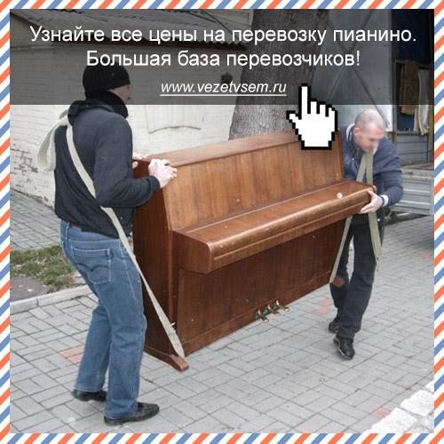 Погрузка пианино в Газель
