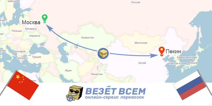грузоперевозки китай-россия