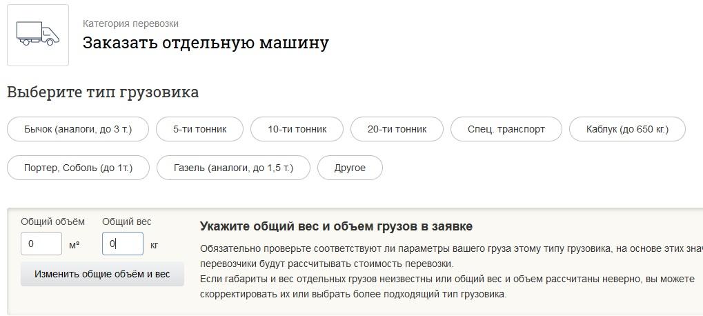 заказать грузовое авто по типу грузоподъёмности для грузоперевозок по россии