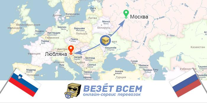 грузоперевозки россия-словения