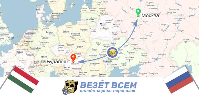 Грузоперевозки Россия-Венгрия