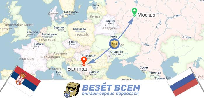 грузоперевозки россия-сербия