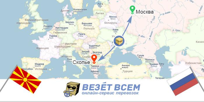 грузоперевозки россия-македония