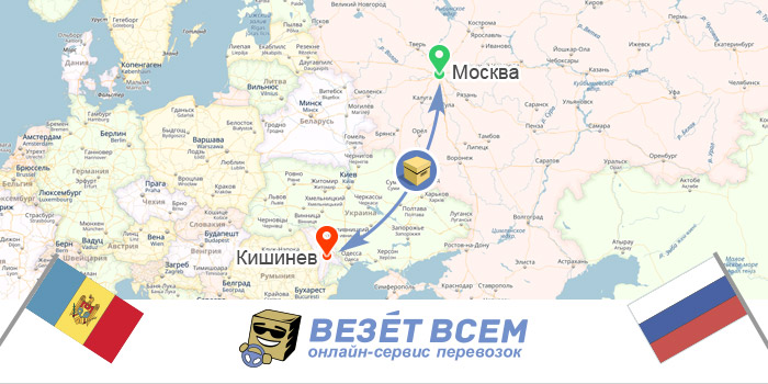 грузоперевозки россия-молдавия