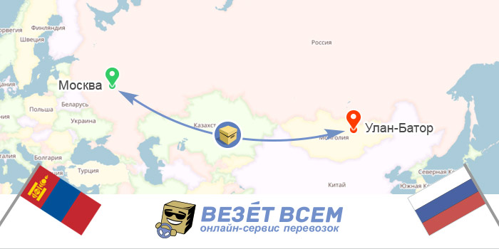 грузоперевозки монголия-россия