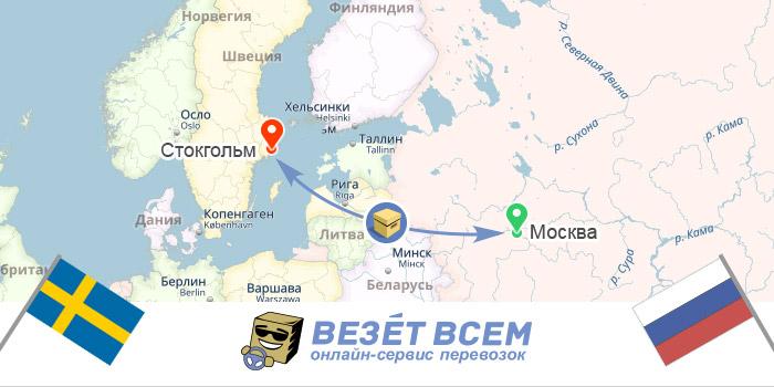 грузоперевозки россия-швеция