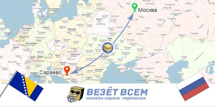 Международные грузоперевозки Босния-Россия