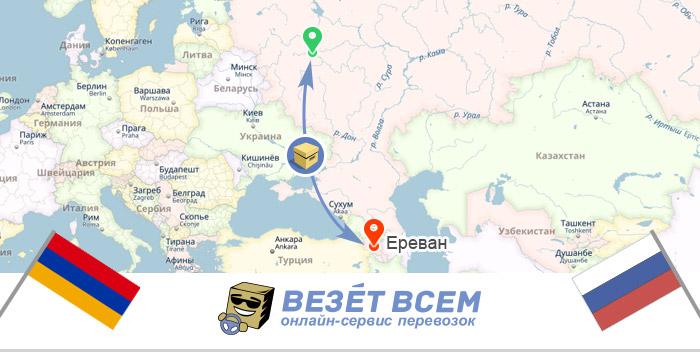 грузоперевозки россия-армения дешево