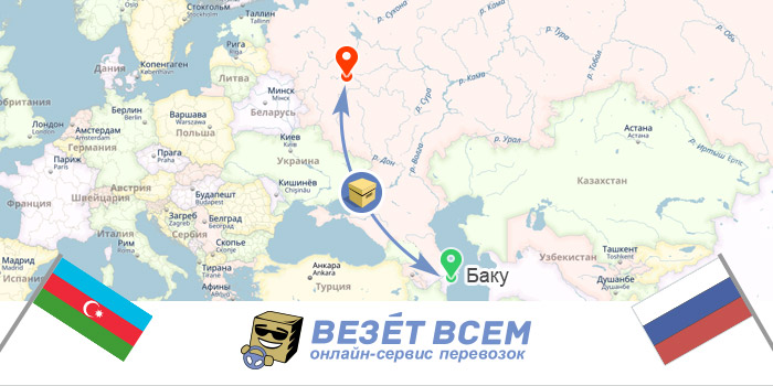 грузоперевозки россия-азербайджан москва-баку