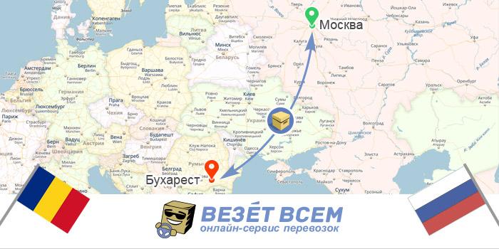 грузоперевозки россия-румыния