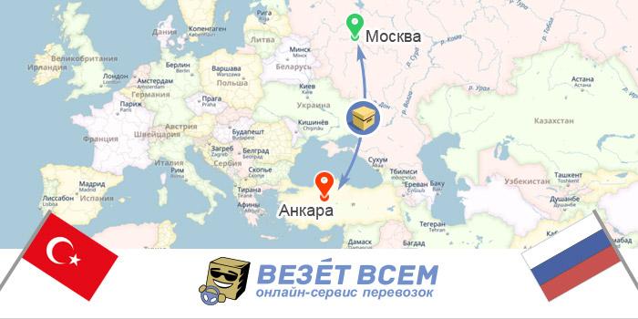грузоперевозки россия-турция