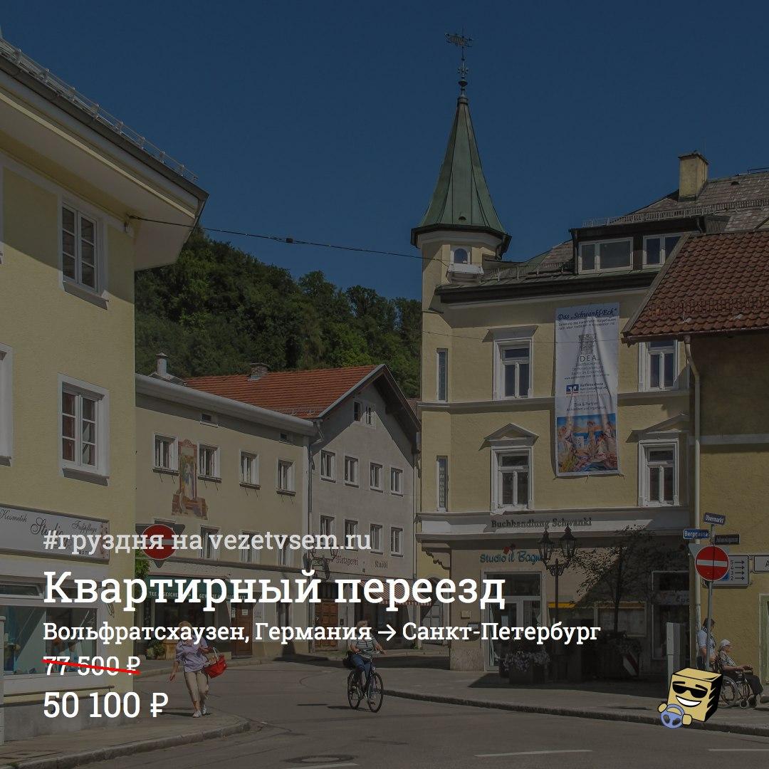 международный квартирный переезд санкт-петербург германия
