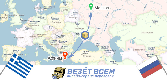 грузоперевозки россия-греция