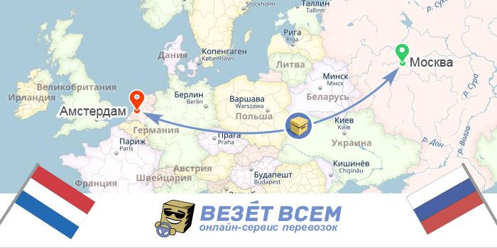 грузоперевозки нидерланды-россия