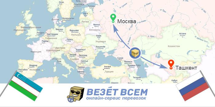Доставка в узбекистан из москвы