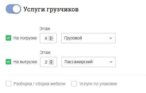 указание услуг грузчиков при грузоперевозке фурой