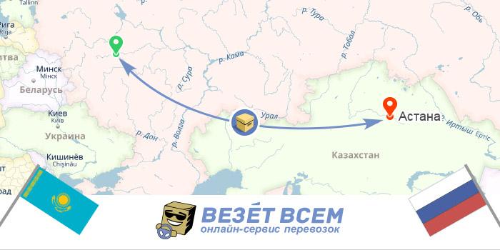 грузоперевозки россия-казахстан