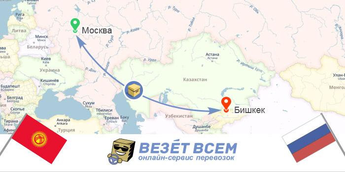 грузоперевозки Россия-Кыргыстан