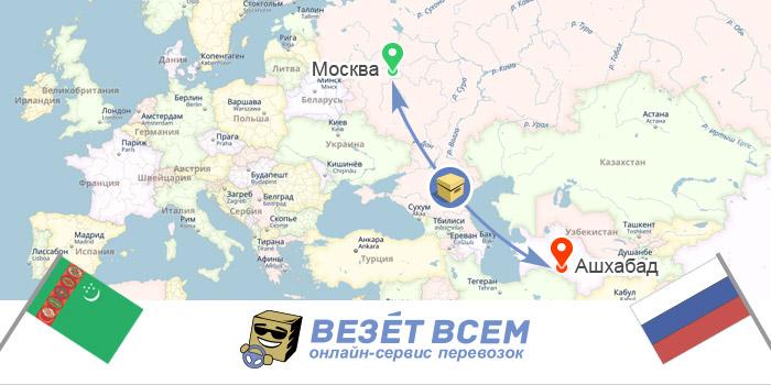 грузоперевозки туркменистан россия