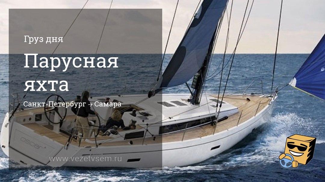 фото парусная яхта
