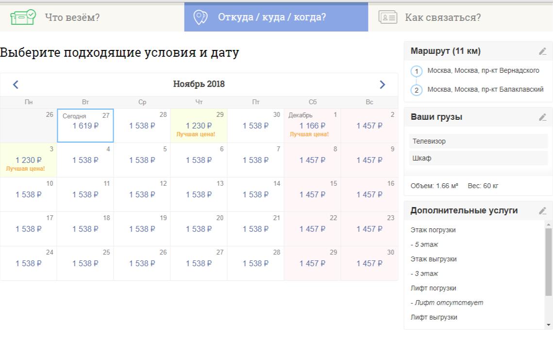 календарь аналог калькулятора для расчета цены перевозки