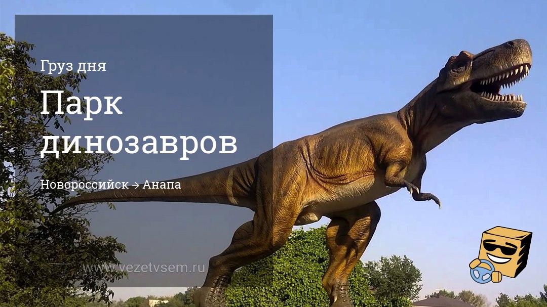 негабаритные перевозки парк динозавров