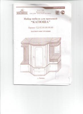доставка мебельной стенки В прихожей разобраны цена попутно из Нижневартовска в Краснодар