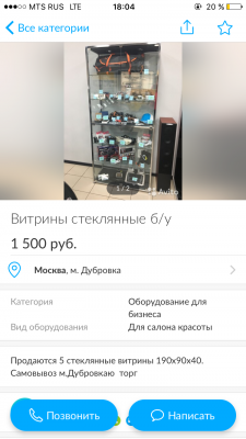 Перевезти 2 стеклянных шкафа по Москве