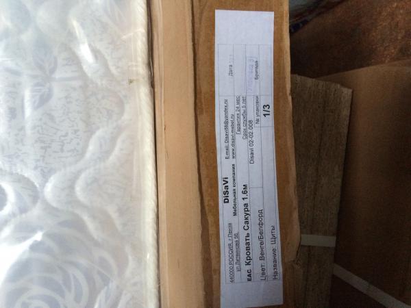 Заказать авто для транспортировки личныx вещей : Кровать из Самары в Старое Ермаково