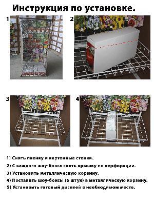 Перевозка стоек с развешенными на них пакетиками с семенами из Домодедова в Шахты