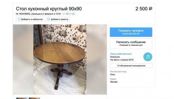 Заказ грузовой газели для доставки личныx вещей : Стол кухонный из Видного в Москву