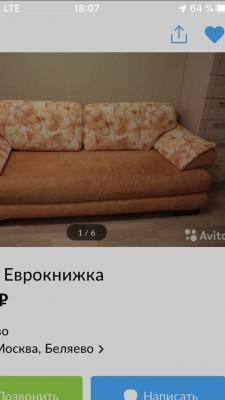 Перевозка вещей : Диван книжка по Москве