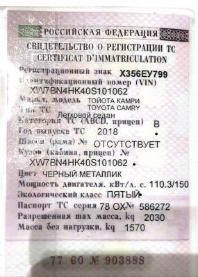 Стоимость перевозки Toyota Camry