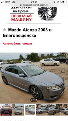 Стоимость перевозки Mazda Atenza