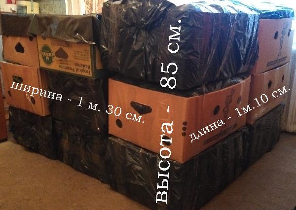 Грузоперевозки на газели коробок, личные вещей, пассажиров 3 чел. из Кострома в Краснодар