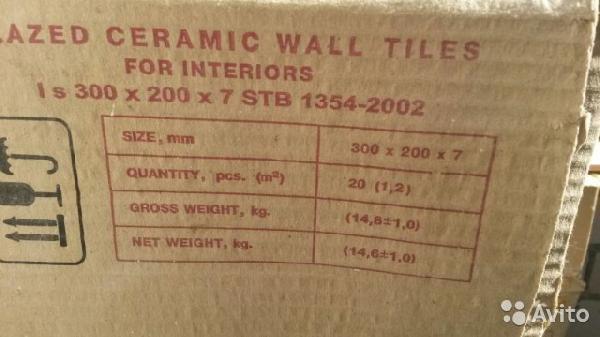 Автодоставка керамических плиток в количеств 15 кор. По 15 кг. цена попутно из Набережных Челнов в Зеленодольск