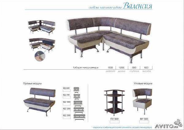 Отвезти кухонный диван из Нижний Новгород в Садоводческое товарищество N34