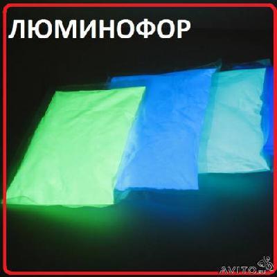Доставка 1кг люминофор светящаяся краск из Россия, Анапа в Азербайджан, Кусары