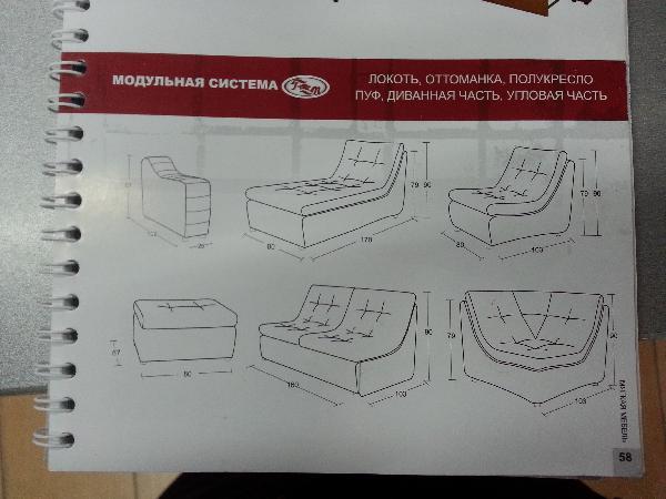 Доставка дивана в квартиру из Новосибирск в Томск