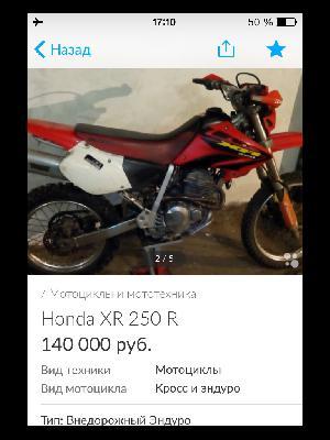 Мотоцикл из Владивосток в Москва