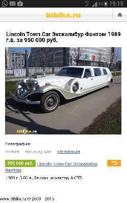 Перевозка автомобиля эскалибур фантом из Тюмень в Грозный