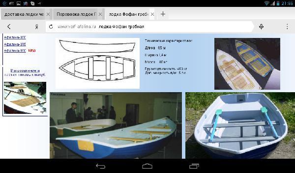 Доставка лодки лодки лодки гребной / 2015 г / 1 шт из Череповец в Комсомольск-на-Амуре