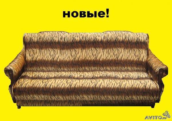 Доставить диван со склада ткань флок-шин по Санкт-Петербургу