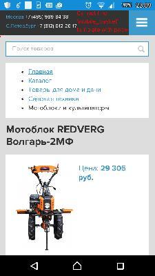 Доставка мотоблока из Москва в Санктпетербург