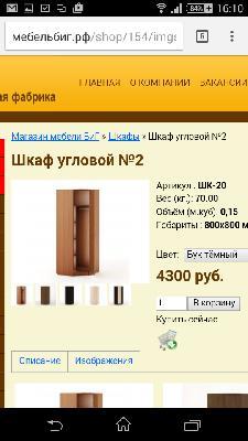 Доставка мебели недорого из Красноярск в Усолье-Сибирское