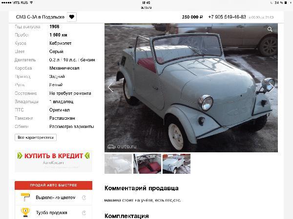 Перевозка автомобиля смз с-3а / 1968 г / 1 шт из Подольск в Тюмень