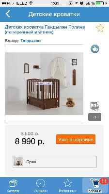 Доставка кровати детской гандыляна полины в квартиру из Москва в Иркутск