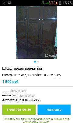 Доставить Шкаф по Астрахани