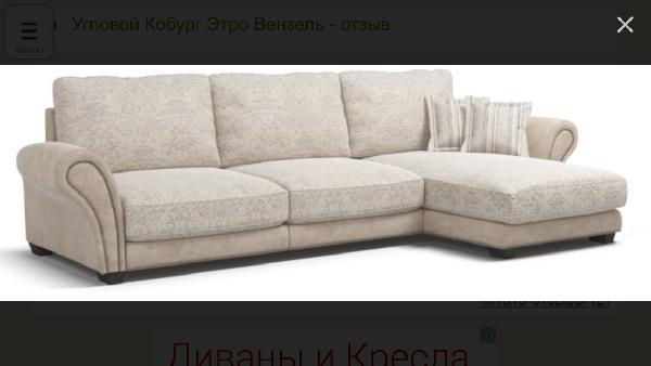 Сколько стоит перевезти диван из Москва в Ефимьево