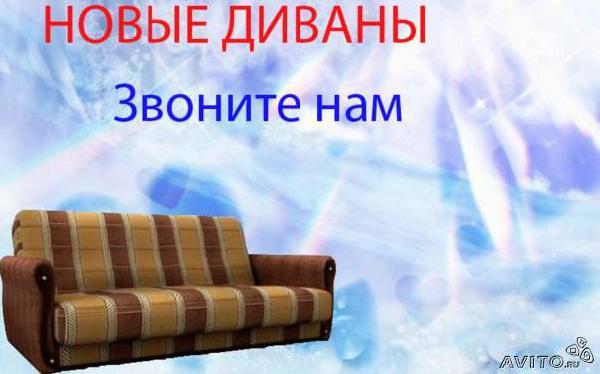 Доставить диван-книжку из Санкт-Петербурга в Синявино